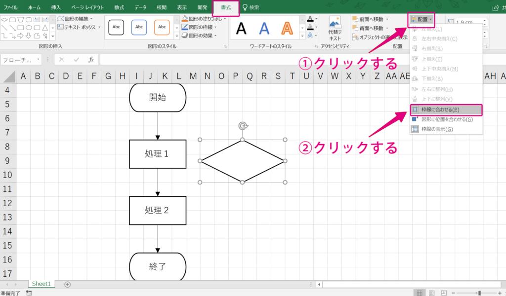 手順の解説図。条件分岐の図形を挿入する手順2