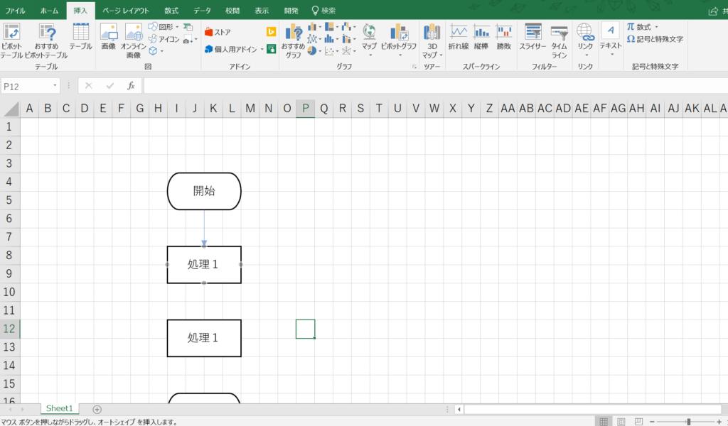 手順の解説図。矢印を挿入する手順2