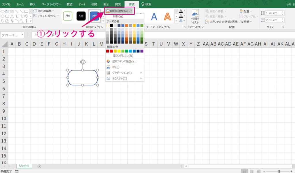 手順の解説図。挿入した図形の色を変更する1