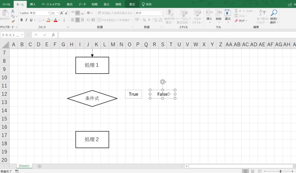 手順の解説図。条件分岐の図形を挿入する手順5