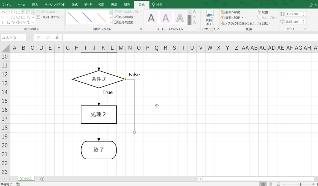 手順の解説図。条件分岐の図形を挿入する手順13