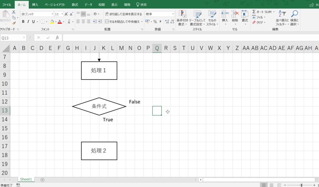 手順の解説図。条件分岐の図形を挿入する手順8