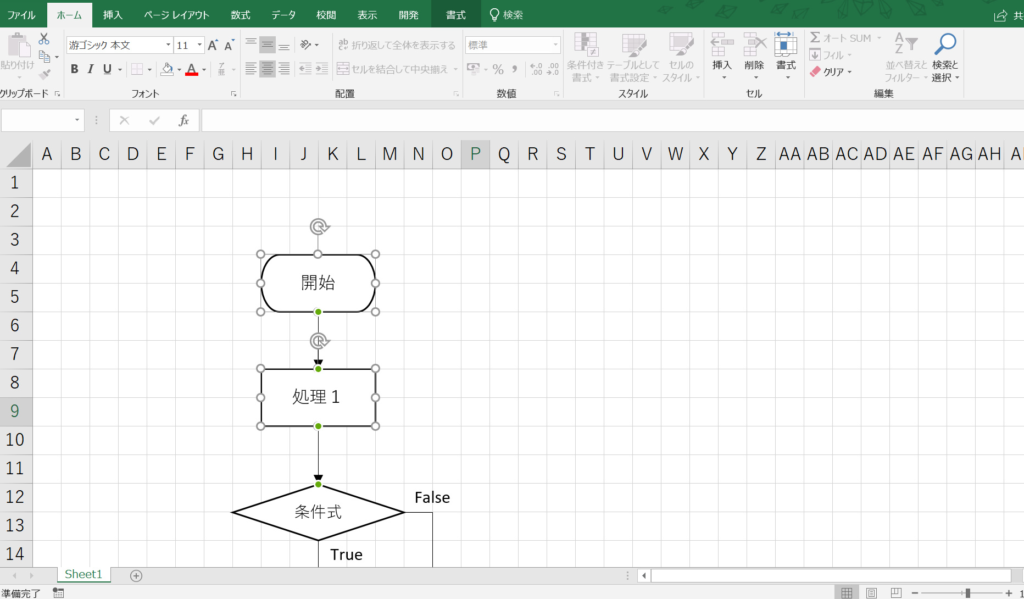 手順の解説図。図形をまとめて移動する手順3