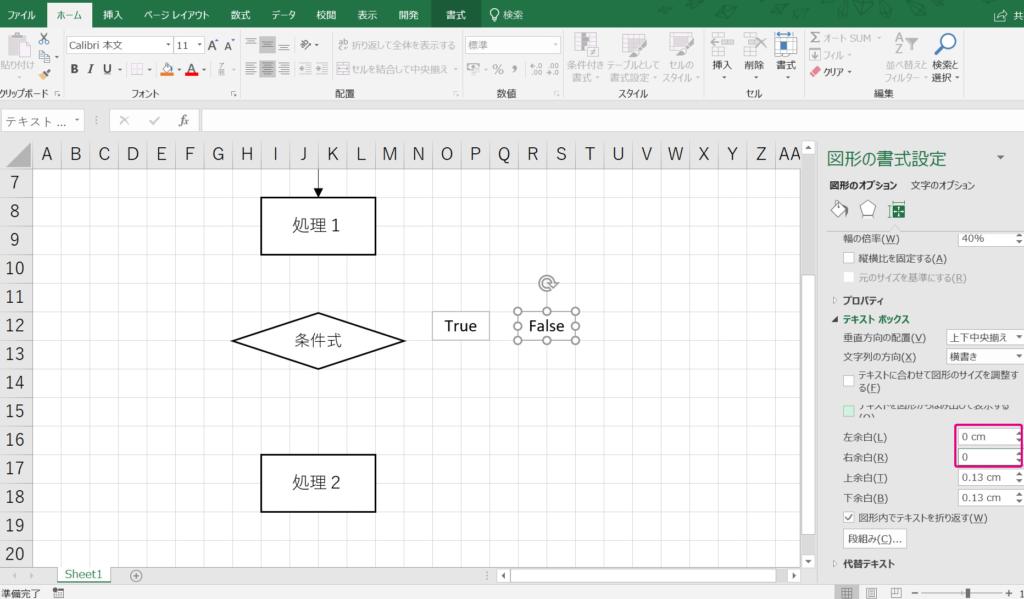 手順の解説図。条件分岐の図形を挿入する手順7