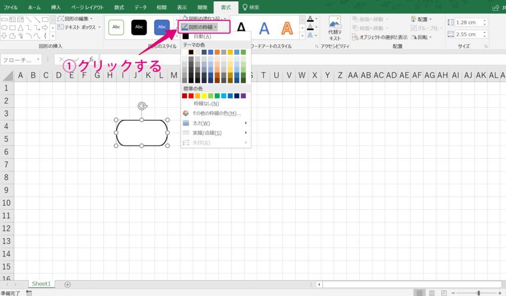 手順の解説図。挿入した図形の色を変更する2