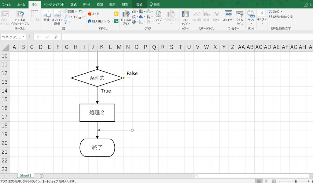 手順の解説図。条件分岐の図形を挿入する手順11