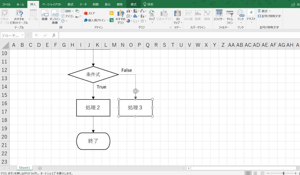 手順の解説図。条件分岐の図形を挿入する手順10