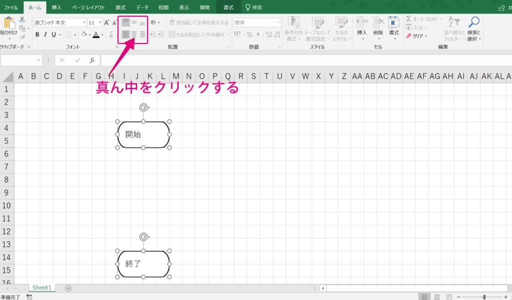 手順の解説図。挿入した図形の色を変更する3
