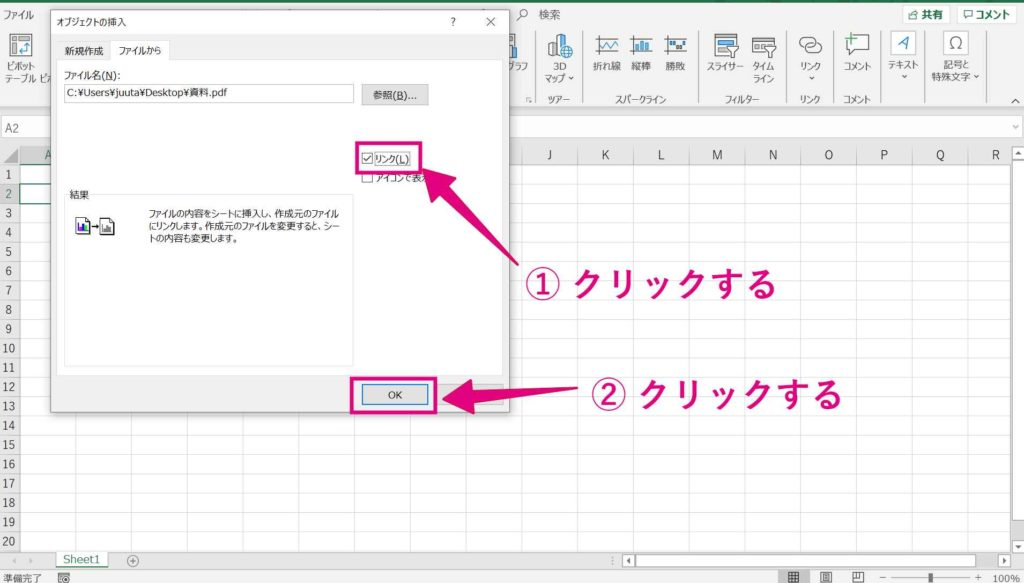 エクセル pdf ファイル 埋め込み